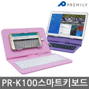 프레밀리(正品)/스마트폰/태블릿/키보드/케이스