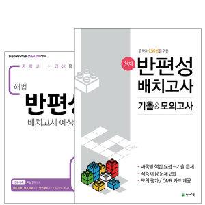 [천재교육 편집부] 추가할인) 초등 문제집 예비중등 반편성배치고사 시리즈