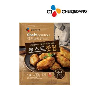 [CJ제일제당] 쉐프솔루션 로스트 핫윙/핫봉/고메치킨 2~3개골라담기