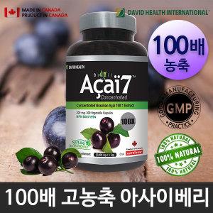 100배 농축 브라질 아사이베리/캐나다 생산 직배송