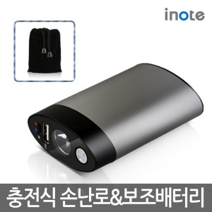 inote USB 충전식 휴대용 손난로 보조배터리
