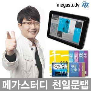 메가스터디 김기훈 영어 천일문탭(태블릿PC+교재11권)