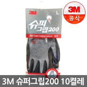 [3M] 3M장갑 슈퍼그립200 10켤레 안전작업목반코팅장갑