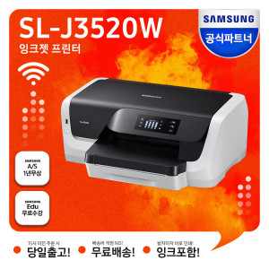 [삼성전자] SL-J3520W 잉크포함 잉크젯프린터기 DT