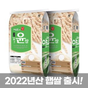 윤쌀 10kg+10kg 쌀 20년산 햅쌀 (박스 포장)