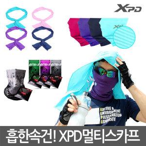 XPD 쿨타올 멀티스카프 냉감소재 넥워머모음전