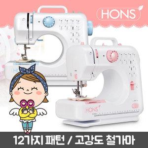 [혼스] 혼스 재봉틀 HSSM-1201PK핑크 한땀한땀프로 브랜드대상