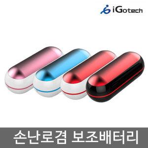 iGotech USB 충전식 손난로 보조배터리