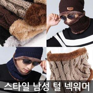 [포스아트] 스타일 남성 털 넥워머/방한 비니 겨울 모자 털모자