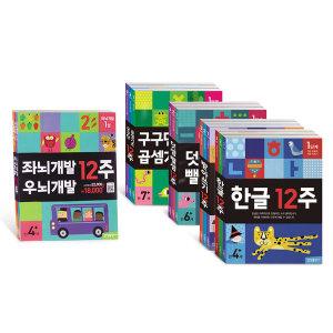 한글 12주 3권 세트/좌뇌우뇌 12주 4권 세트