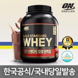 [옵티멈뉴트리션] S 골드스탠다드웨이/초코 2.27kg 단백질보충제