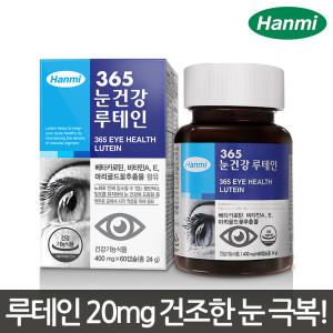[한미] 한미 365 눈건강 루테인 60캡슐 2개월분 눈영양제