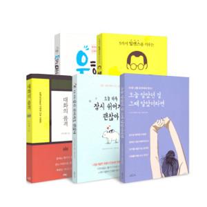 경제/경영/인문 재정가 특별기획도서(3권/사은품)