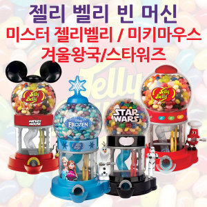 젤리벨리 미스터/미키마우스 빈 머신