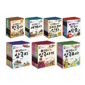 그림으로 보는 한국사 전5권 세트 외 선택구매