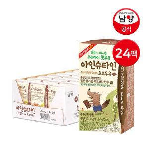 [남양] 남양 DHA 아인슈타인플러스 초코 120ml 24팩
