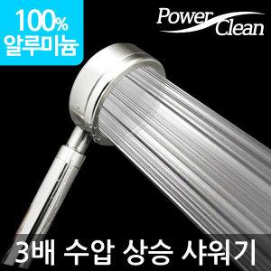 마이크로버블 샤워기/수압상승 ALL알루미늄 절수
