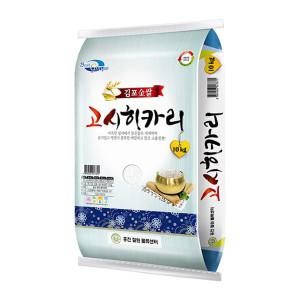 김포 고시히카리 쌀 10kg 20년산 햅쌀 (박스포장)