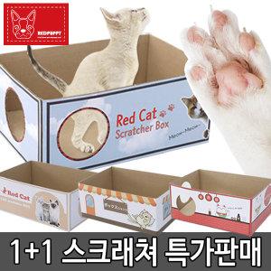 레드퍼피 고양이 스크레쳐 박스 1+1
