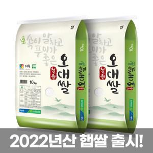 철원농협 철원오대쌀 10kg+10kg 햅쌀 19년산(박스포장)