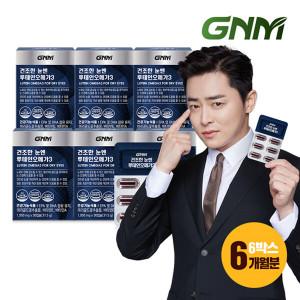 [GNM자연의품격] GNM자연의품격 루테인오메가3 6박스 (총6개월분)
