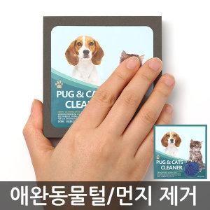 강아지 다용도 개털 먼지제거기 고양이 애견 청소용품