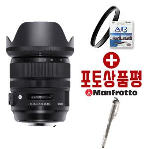 [시그마] (컴온탑)시그마1위A24-70mm F2.8(캐논/필터/모노포드)