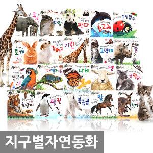 (인북) 지구별자연동화 (보드북 20권) 세이펜활용가능  세이펜미포함