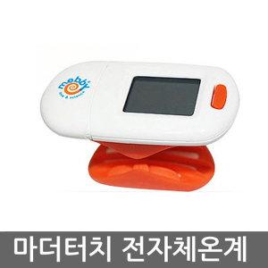 [메비] 메비 마더터치 전자체온계/이마/고열알림/수면중 측정