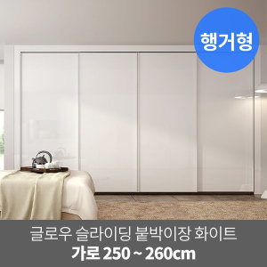 [한샘] 글로우 슬라이딩 붙박이장 화이트 행거형 (250~260cm)