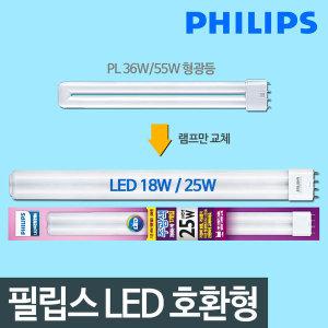 [필립스] 호환형 LED형광등 18W/25W LED전구 LED방등 LED거실등