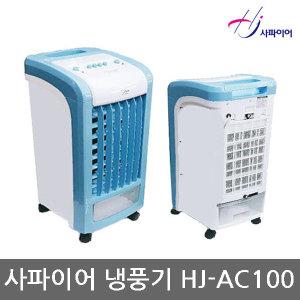 [사파이어] 홍진테크 사파이어 폭포수 냉풍기 HJ-AC100/正