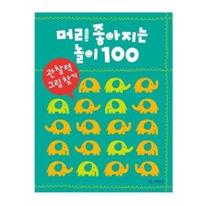 [기탄교육] 기탄 머리 좋아지는 놀이 100 +숫자따라 조각조각 스티커 모자이크 유아워크북 선택구매