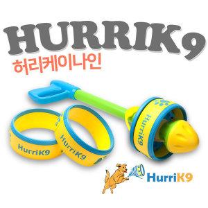 허리케이나인 Hurrik9 강아지 애견 훈련 장난감