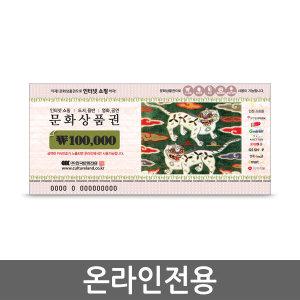 [컬쳐랜드문화상품권] (컬쳐랜드) 온라인문화상품권 10만원권