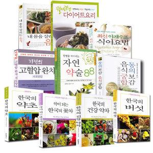 [해동약초연구회] 자연에서 건강찾기 -한국의 약초 버섯 등 음식과 질병