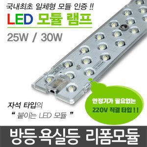 LED모듈 LED전구 포밍램프 LED방등 LED거실등 형광등