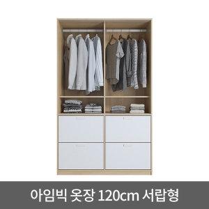[한샘] 아임빅 슬라이딩 옷장 1200 서랍형 외