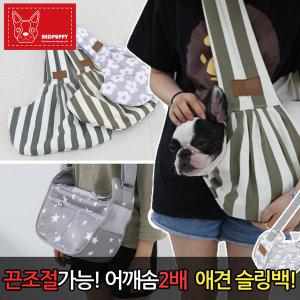 레드퍼피/슬링백/강아지이동가방/애견가방/펫이동가방