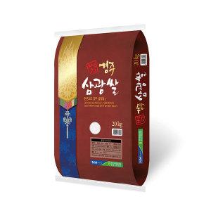 경주시농협 삼광쌀 20kg / 당일 도정