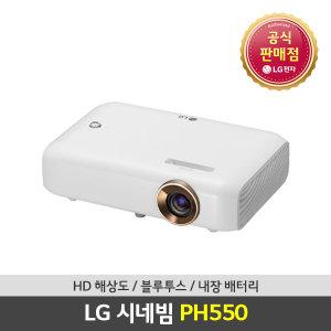 LG 시네빔 PH550 빔프로젝터