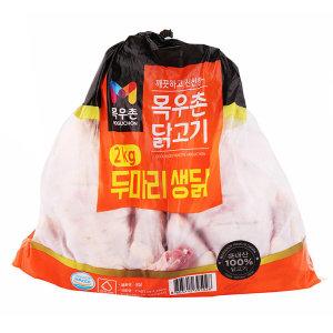 (행사상품)두마리생닭 2 kg 1 kgx2