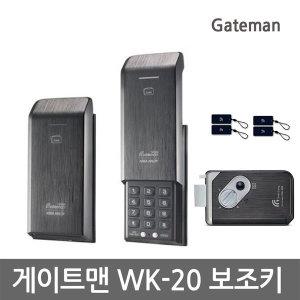 [게이트맨] {WK-22/WK-24}카드형번호키/디지털도어락/도어록