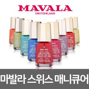 [마발라] MAVALA/마발라 매니큐어/패디큐어/스위스/국내발송