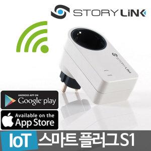 [스토리링크] 세마 IoT 스마트 플러그/멀티탭 스위치 콘센트 타이머
