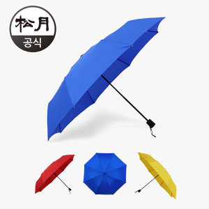 [송월타월] 송월우산  프리미엄우산 39종 무료배송