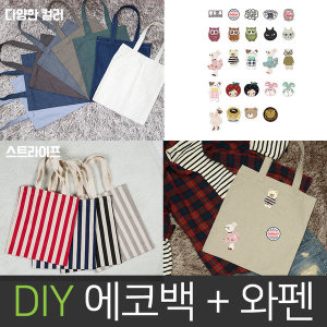 국내산 DIY에코백 와펜 사계절 천가방  핸드메이드