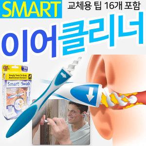 SMN 귀이개 귀지제거 귀후비개 귀파개 귓밥 제거 청소