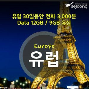 영국유심  DATA 9~12GB 30일 한국직통번호무료 3G-4G