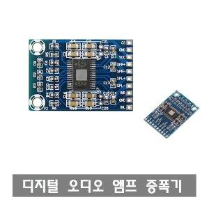 S245 미니 디지털 오디오 앰프 TPA3116D2 전력 증폭기